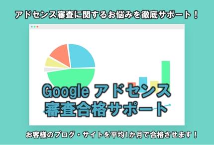 Googleアドセンス審査合格徹底サポート!(実績あり)