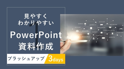 PowerPoint資料ブラッシュアップ