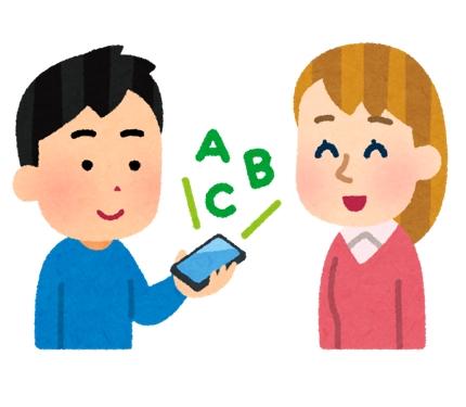 日本語→英語