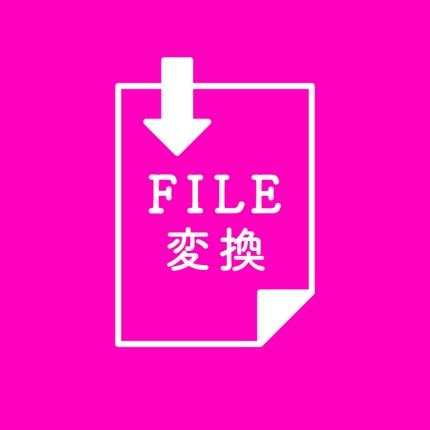 [お取引いただいたお客様専用]ファイル変換