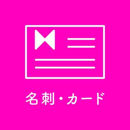 [お取引いただいたお客様専用]名刺・カードデザイン