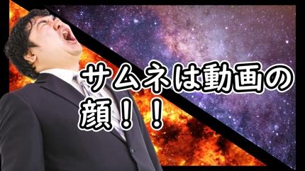 二枚で1000円サムネイル作成
