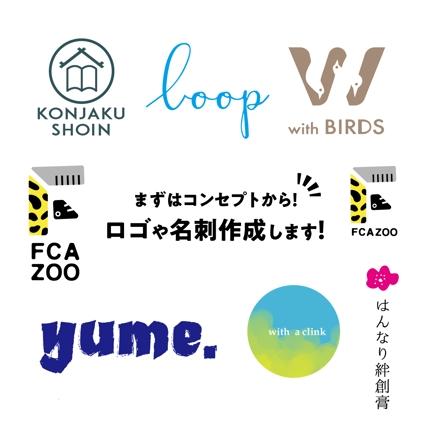 【コンセプトからしっかり!】かわいいロゴ・おしゃれなロゴ作成します!