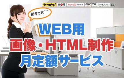 専属WEBデザイナサービス