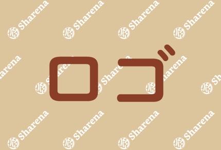 ロゴデザイン(3種提案)