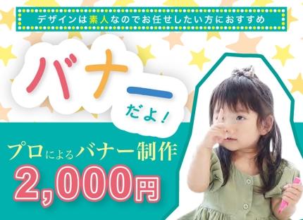 プロによるバナー制作2,000円