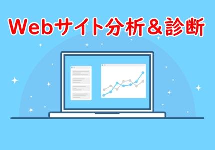 【限定4社限定】Webサイトの簡易分析&診断