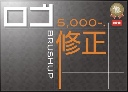 【ロゴ修正・ブラッシュアップ】5000円