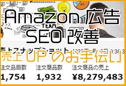 Amazon広告運用代行・SEO代行で売上UPのお手伝いをします!