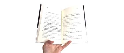 書籍本文組版200〜400ページ