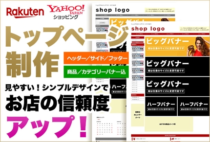楽天 or YAHOO!ショッピングのトップページ制作(バナー制作込み!)