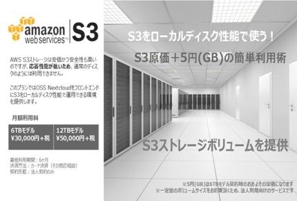 AWS S3をローカルディスク性能で使う!S3原価+5円(GB)の簡単利用術