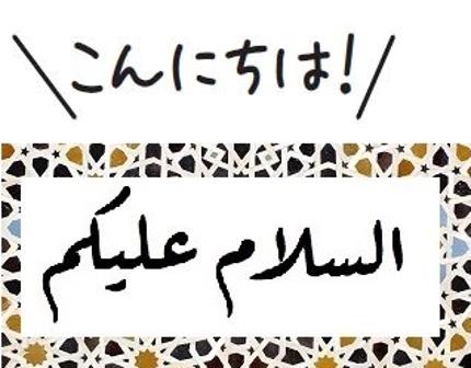 アラビア語翻訳