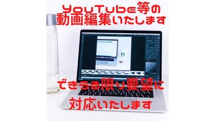 YouTube等の動画編集いたします