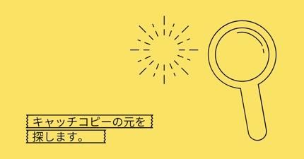 キャッチコピー10案作成