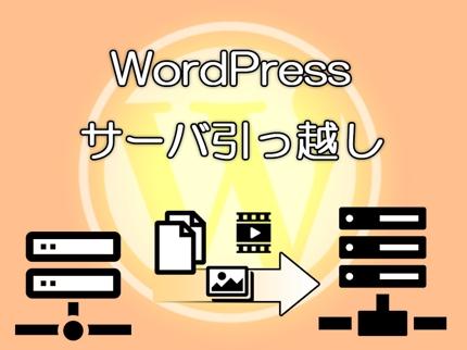 即日対応 WordPrssサイトをサーバ移転します