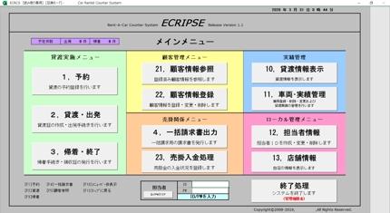 Excelで動くレンタカー業務システム