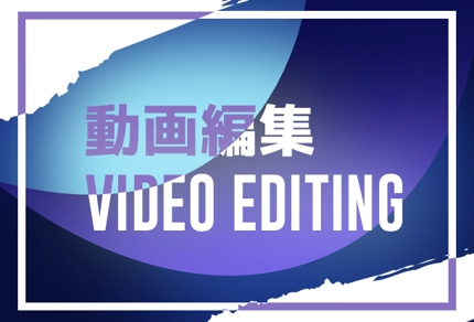 Youtuber向け動画編集/サムネイル作成