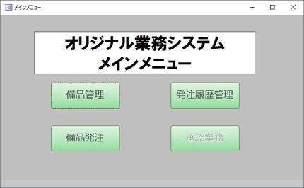 Accessを用いた業務システムの開発
