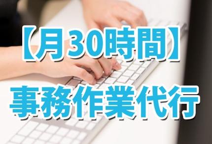 【月30時間】事務作業代行