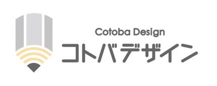 キャッチコピー/商品紹介文 ご提案