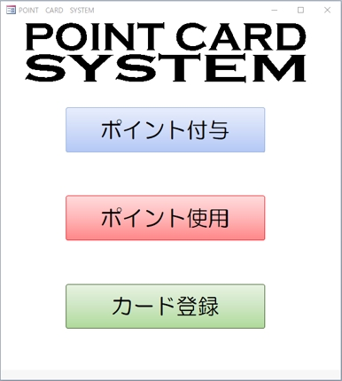Access ポイントカードシステムの開発