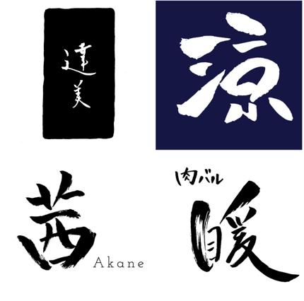 手書き文字でのロゴ製作