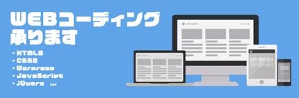 HTML・CSSコーディング、レスポンシブにも対応します