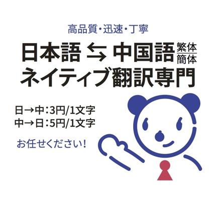 日本語 ⇆ 中国語(繁/簡) ネイティブ翻訳専門