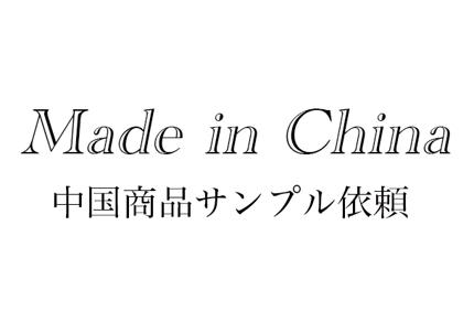 中国輸入のことならお任せください。