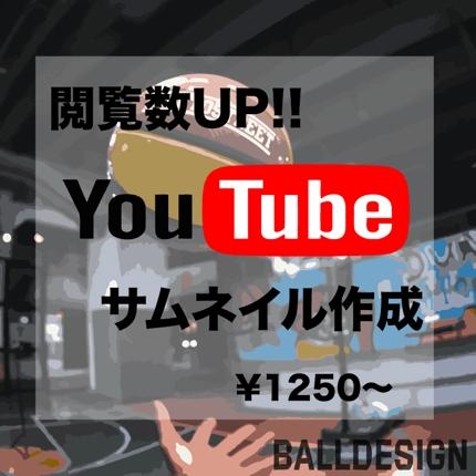 閲覧数UP!! Youtubeなどのサムネイル作成いたします!