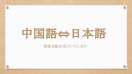 日本語⇔中国語翻訳・文字起こし・中国語学習指導・レポート/メール等各種資料訂正