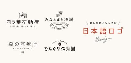 シンプルでおしゃれな日本語ロゴ作成します!