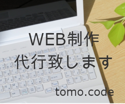 HTML CSSコーディング