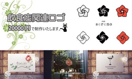 多種多様な飲食、お店関連ロゴ制作