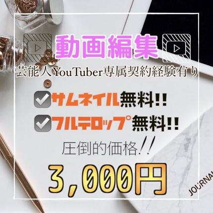 限界価格。3,000円にて動画編集致します。サムネ制作×フルテロップ無料!
