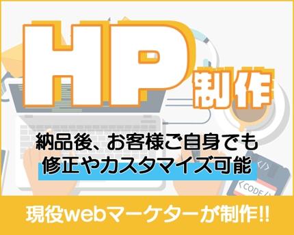【低単価、短納期】現役webマーケターが制作!高品質のHP制作