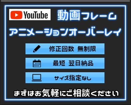 【修正無制限】現役デザイナーが動画配信のためのフレーム(オーバーレイ)を制作!