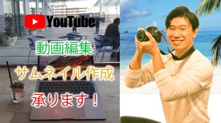 動画編集、サムネイル作成を承ります!