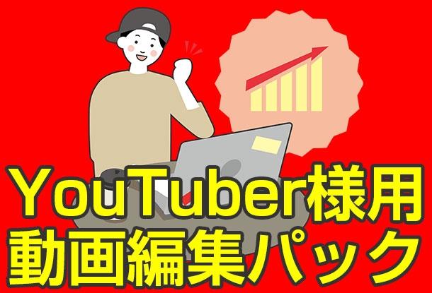 Youtube 動画 編集