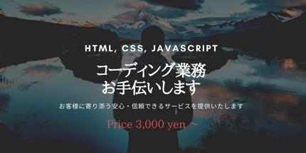 HTML, CSS, JavaScriptを使ったコーディングを代行いたします