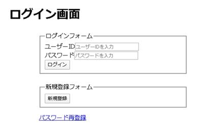 ウェブサイト用の会員登録機能
