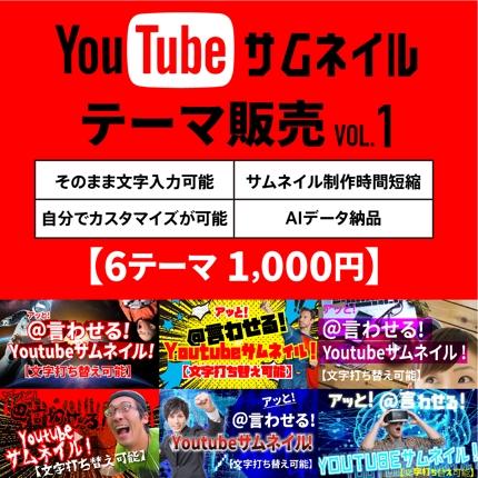 簡単! 作業効率UP! Youtubeサムネイル用6テーマ販売します