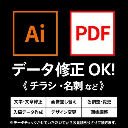 イラストレーター・pdfデータ修正できます