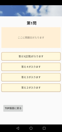 Android個人向け4択クイズアプリを提供します