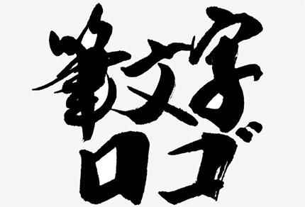 筆文字ロゴ制作