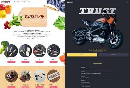 レスポンシブ、フォーム、Gooleマップ付きランディングページ25,000円~!