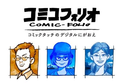 コミックタッチのデジタル似顔絵