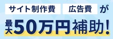 小規模事業者持続化補助金の事業計画書作成【最大50万円の補助金】