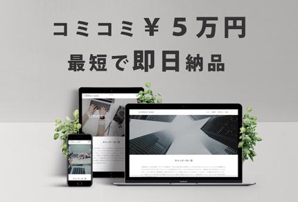 WEB (ワードプレスサイト) 作成 コミコミ料金・最短即日納品
